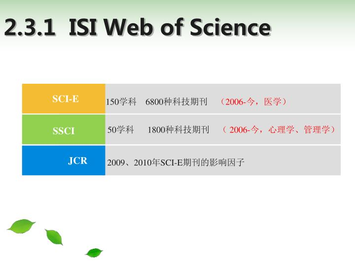 2.3.1  ISI Web of Science