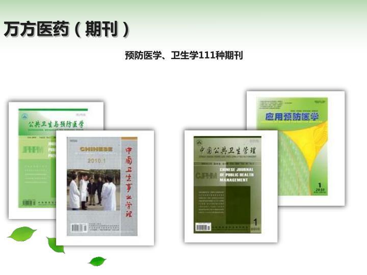 万方医药(期刊)