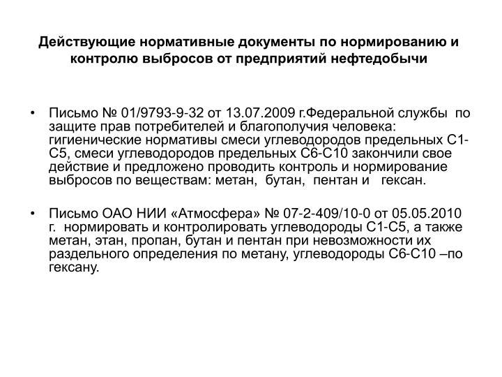 Действующие нормативные документы по нормированию и контролю выбросов от предприятий нефтедобычи
