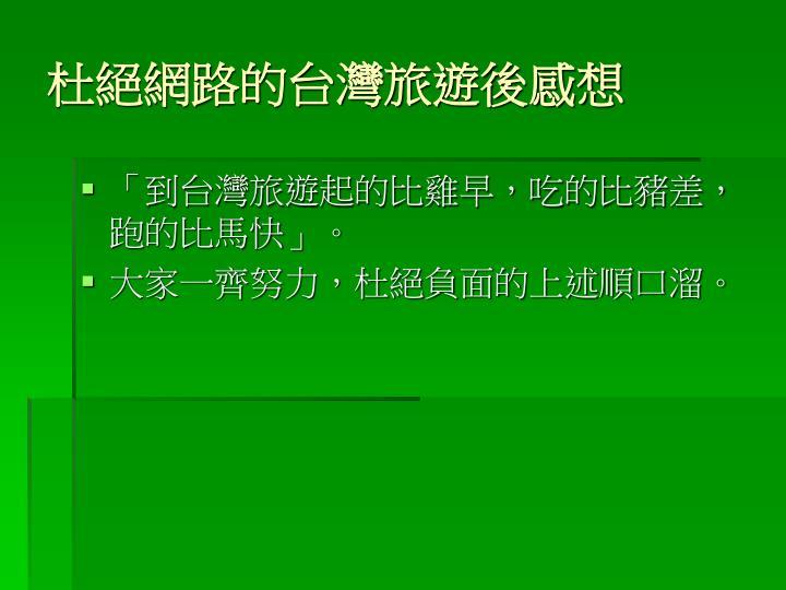 杜絕網路的台灣旅遊後感想