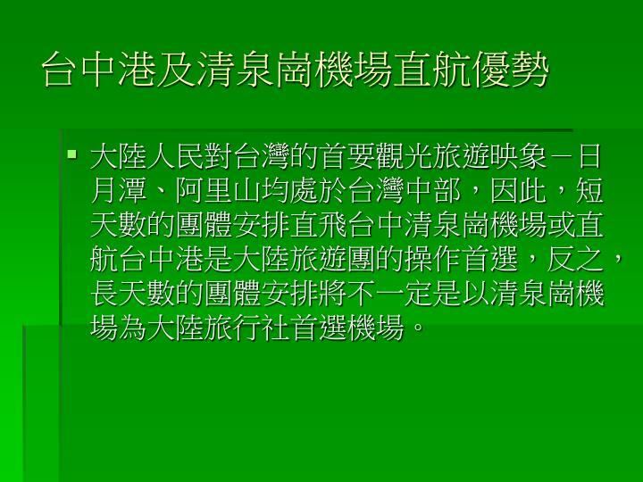 台中港及清泉崗機場直航優勢