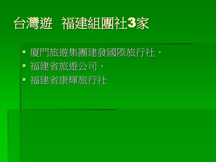 台灣遊  福建組團社