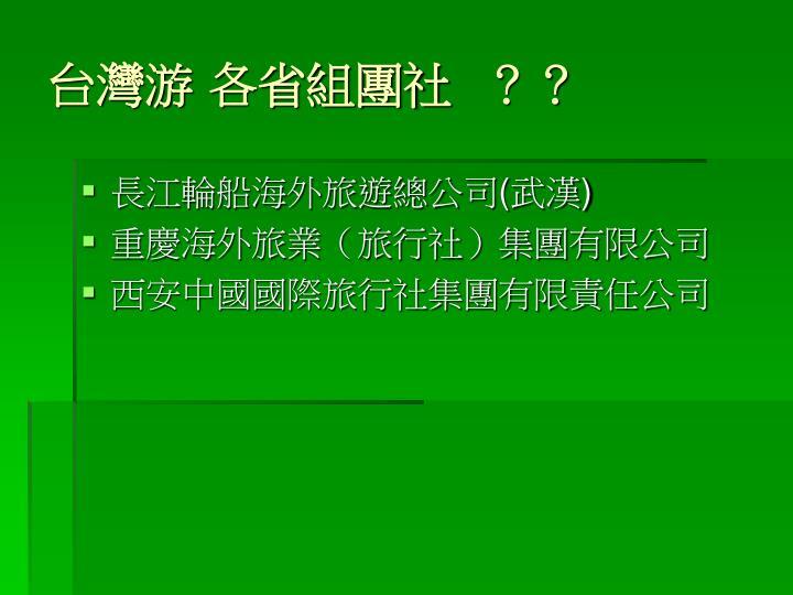 台灣游 各省組團社  ??