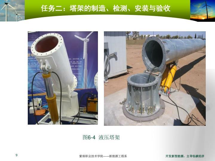 任务二:塔架的制造、检测、安装与验收