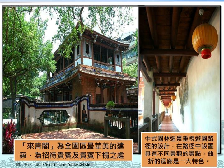 中式園林造景重視遊園路徑的設計,在路徑中設置具有不同景觀的景點,曲折的迴廊是一大特色