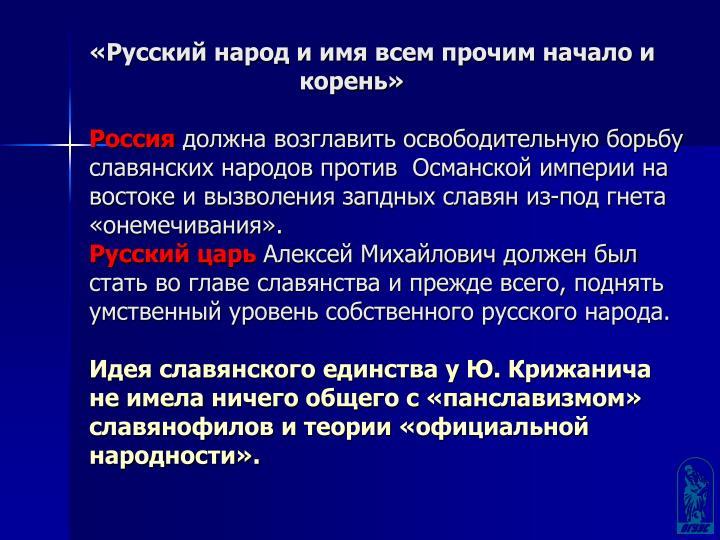 «Русский народ и имя всем прочим начало и