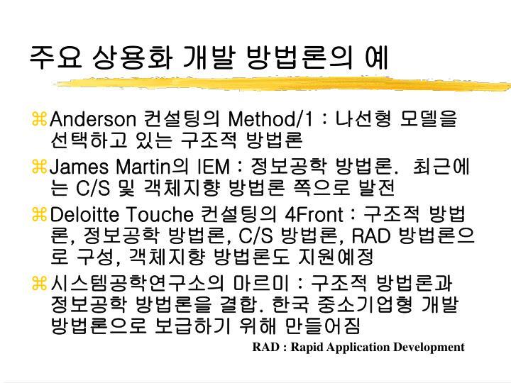 주요 상용화 개발 방법론의 예