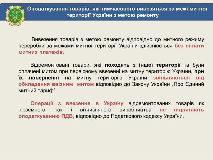 Оподаткування товарів, які тимчасового вивозяться за межі митної території України з метою ремонту