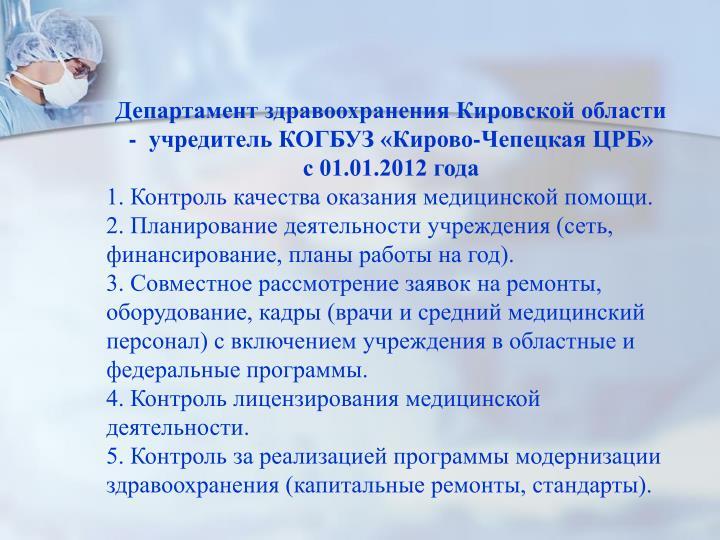 Департамент здравоохранения Кировской области   -  учредитель КОГБУЗ «Кирово-Чепецкая ЦРБ»