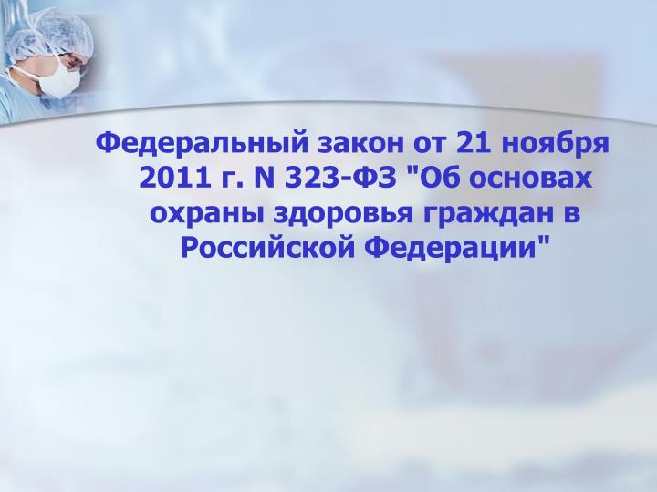 """Федеральный закон от 21 ноября 2011 г. N 323-ФЗ """"Об основах охраны здоровья граждан в Российской Федерации"""""""