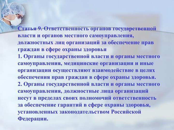 Статья 9. Ответственность органов государственной власти и органов местного самоуправления, должностных лиц организаций за обеспечение прав граждан в сфере охраны здоровья
