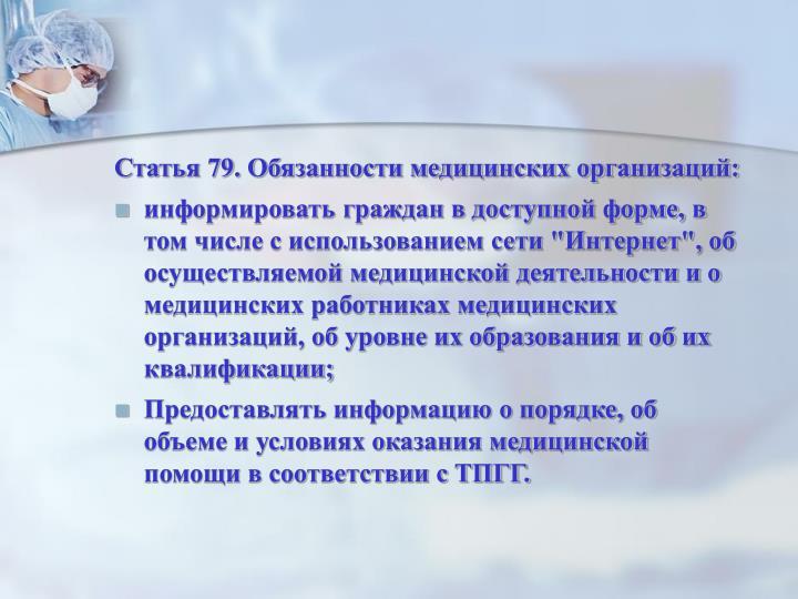 Статья 79. Обязанности медицинских организаций: