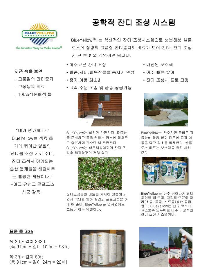 공학적 잔디 조성 시스템