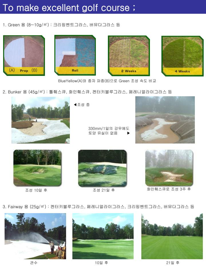 To make excellent golf course ;