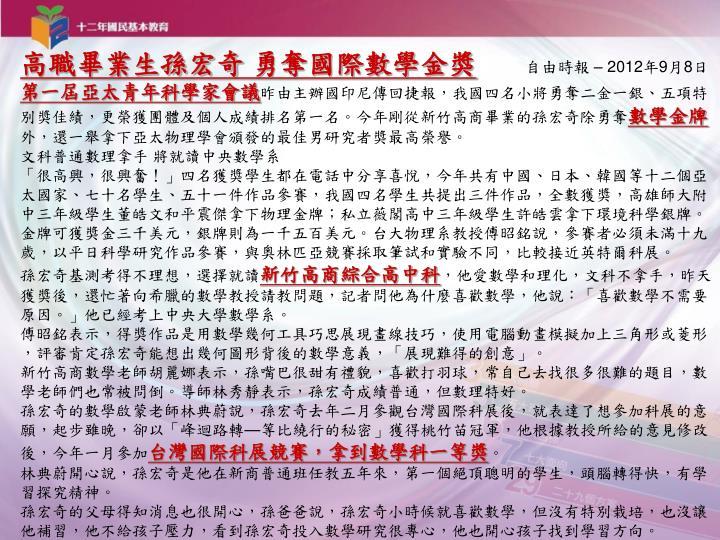 高職畢業生孫宏奇 勇奪國際數學金獎