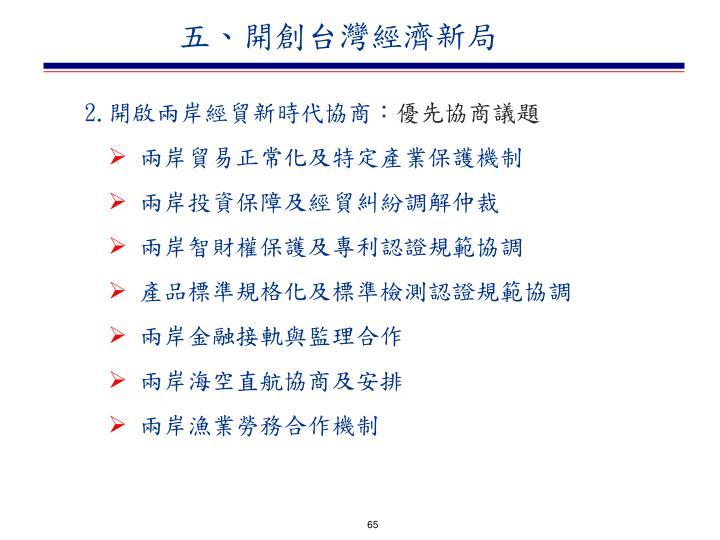 五、開創台灣經濟新局