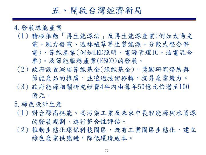 五、開啟台灣經濟新局
