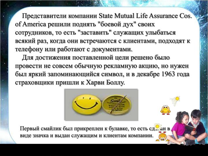 """State Mutual Life Assurance Cos. of America   """" """"  ,   """"""""    ,     ,       ."""