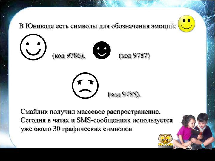В Юникоде есть символы для обозначения эмоций: