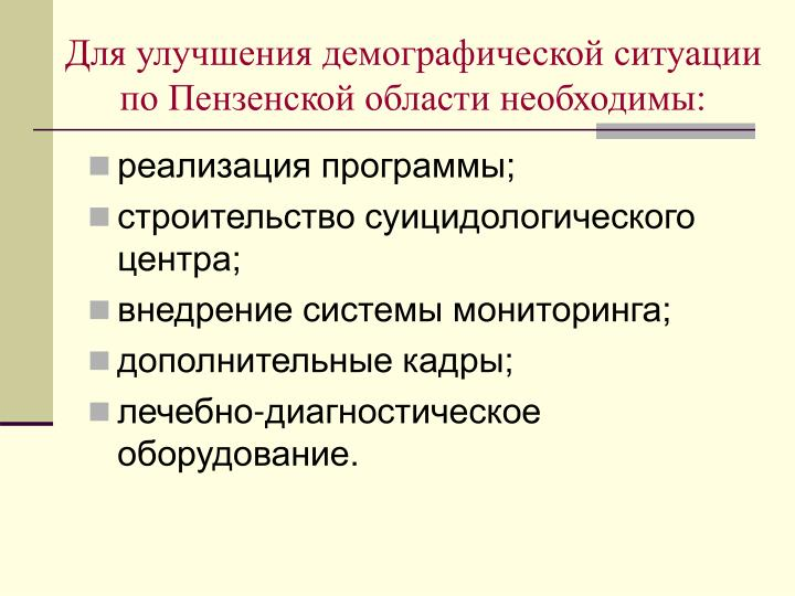 Для улучшения демографической ситуации по Пензенской области необходимы: