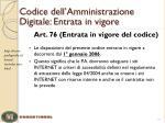 codice dell amministrazione digitale entrata in vigore