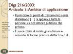 dlgs 216 2003 articolo 3 ambito di applicazione