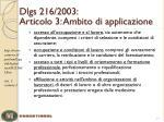 dlgs 216 2003 articolo 3 ambito di applicazione1
