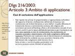 dlgs 216 2003 articolo 3 ambito di applicazione2