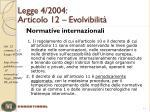 legge 4 2004 articolo 12 evolvibilit