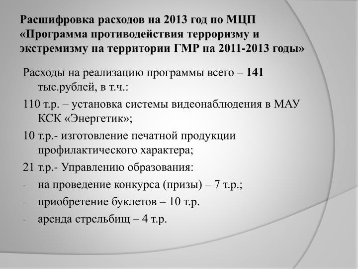 Расшифровка расходов на 2013 год по МЦП «Программа противодействия терроризму и экстремизму на территории ГМР на 2011-2013 годы»