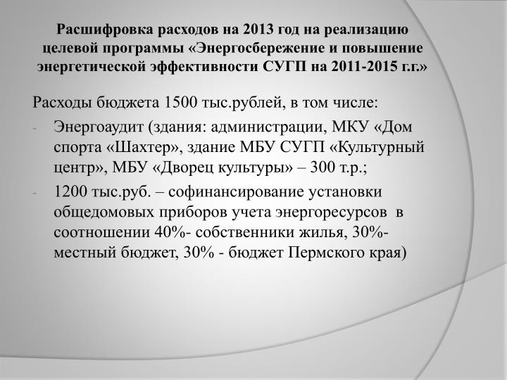 Расшифровка расходов на 2013 год на реализацию целевой программы «Энергосбережение и повышение энергетической эффективности СУГП на 2011-2015 г.г.»