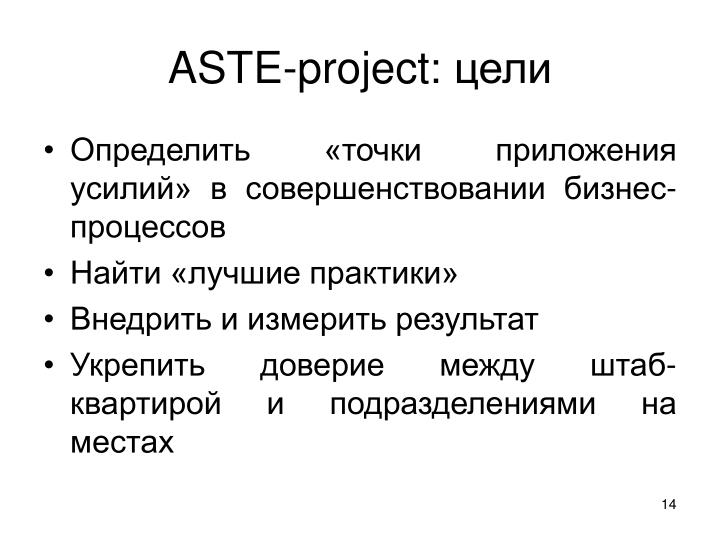 ASTE-project
