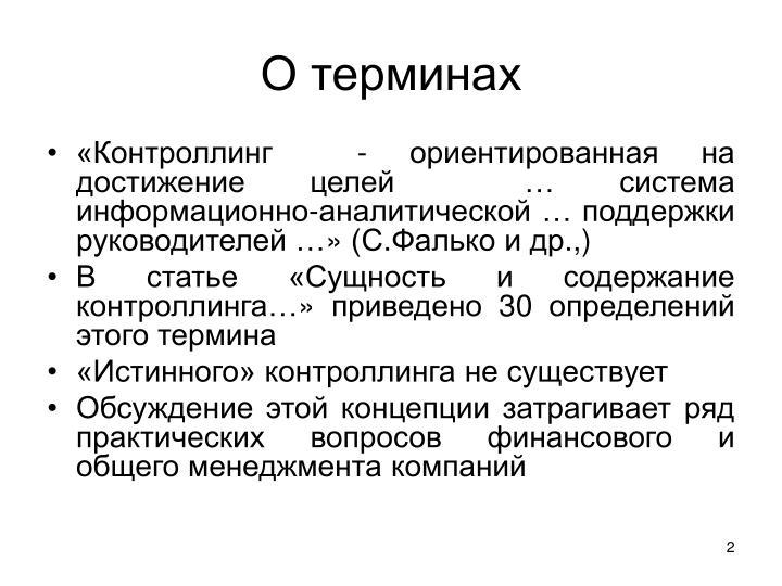 О терминах