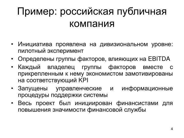Пример: российская публичная компания