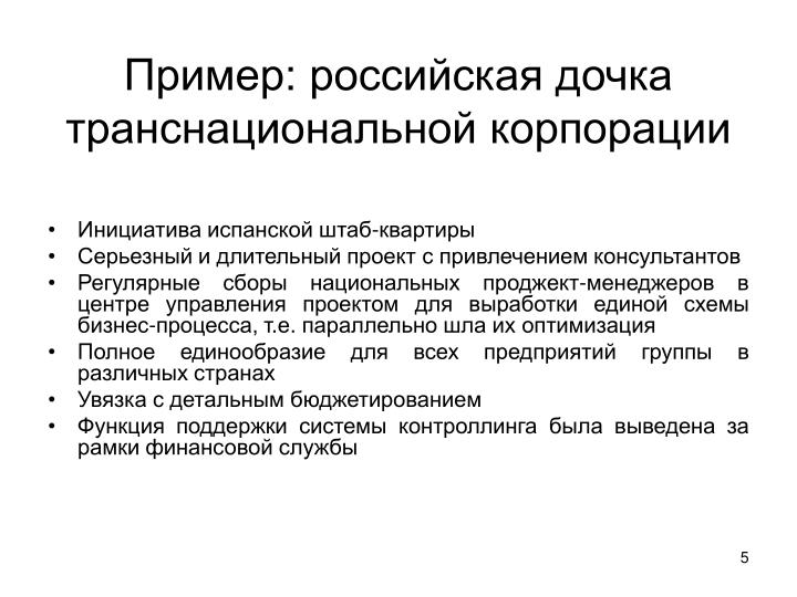 Пример: российская дочка транснациональной корпорации