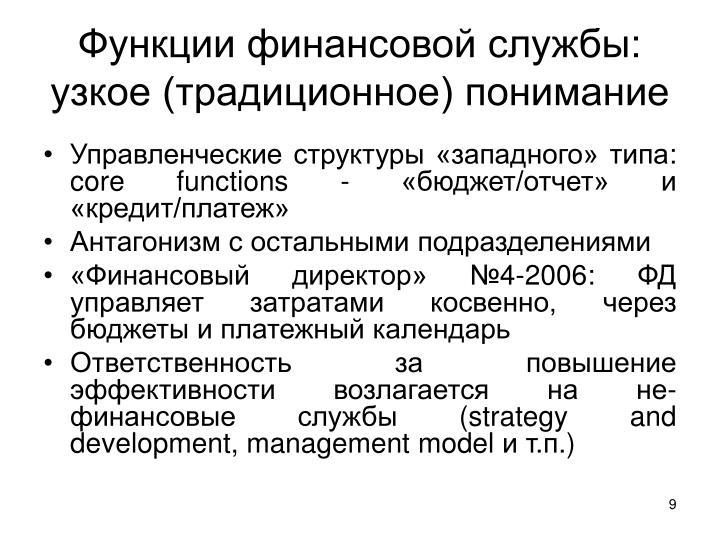 Функции финансовой службы: узкое (традиционное) понимание
