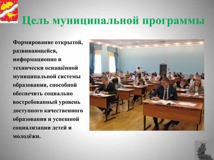 Цель муниципальной программы
