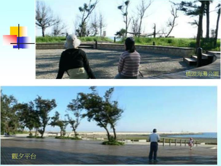 橋頭海灘公園
