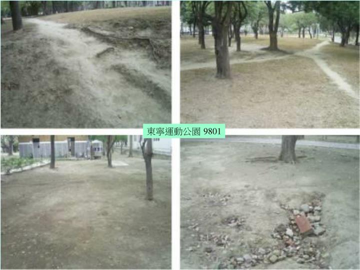 東寧運動公園
