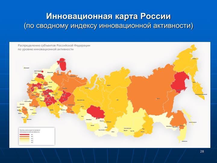 Инновационная карта России