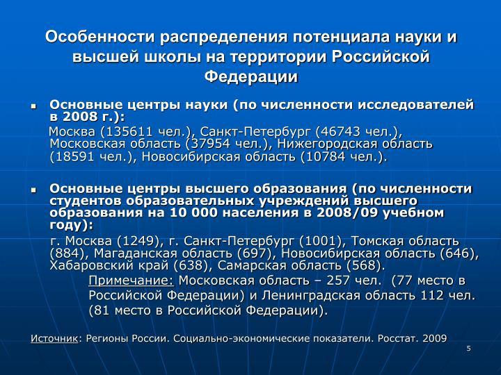 Особенности распределения потенциала науки и высшей школы на территории Российской Федерации