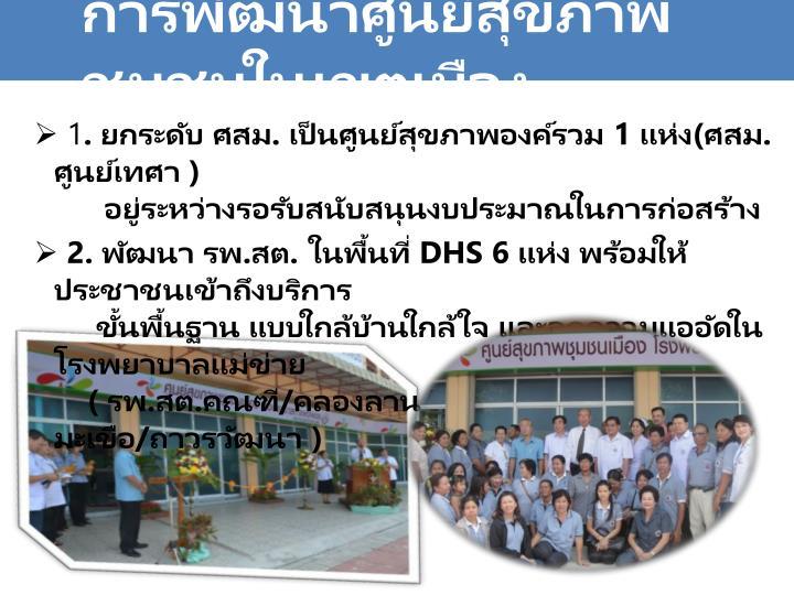 การพัฒนาศูนย์สุขภาพชุมชนในเขตเมือง
