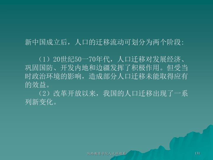 新中国成立后,人口的迁移流动可划分为两个阶段