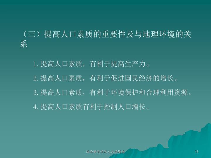 (三)提高人口素质的重要性及与地理环境的关系