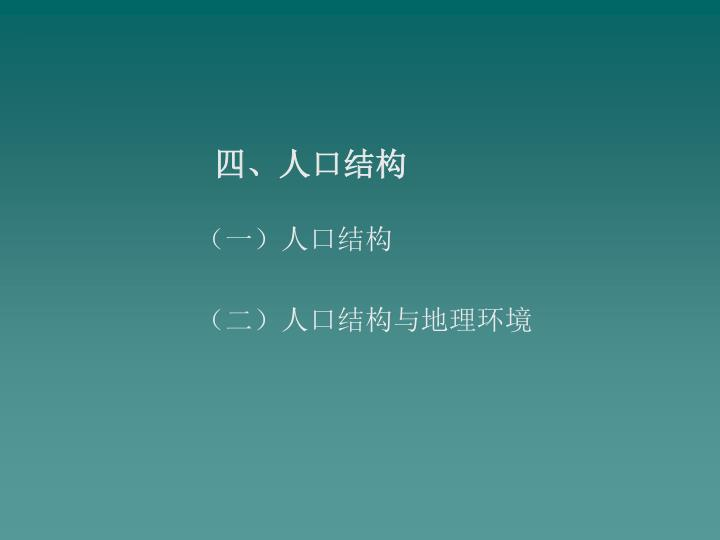 (一)人口结构