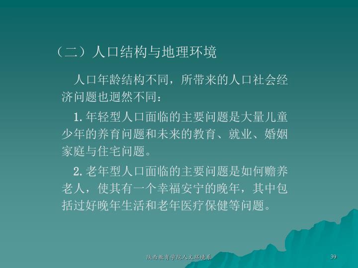 (二)人口结构与地理环境