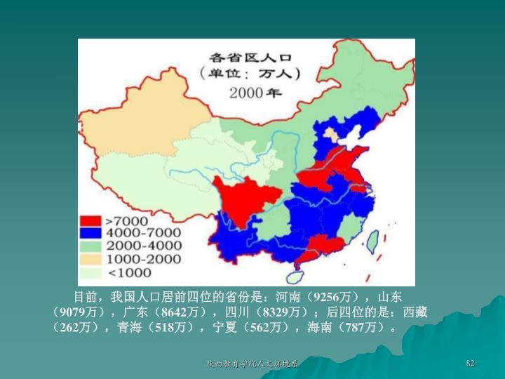 目前,我国人口居前四位的省份是:河南(