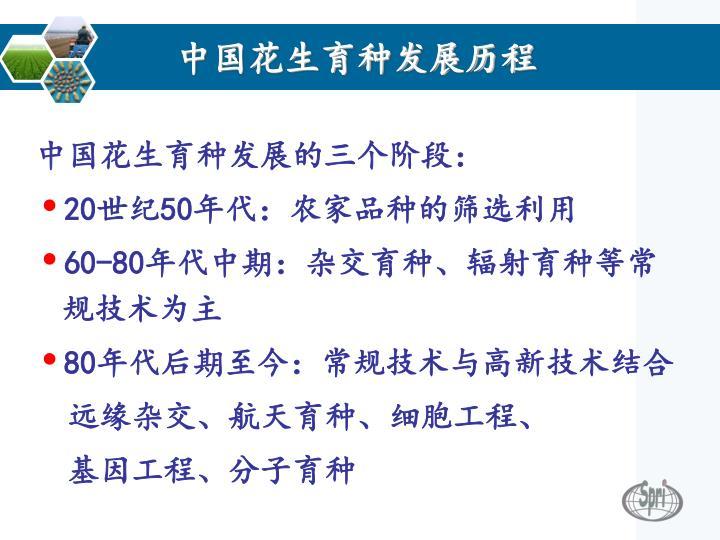 中国花生育种发展历程