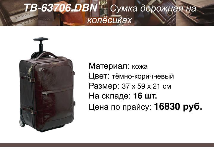 TB-63706.DBN