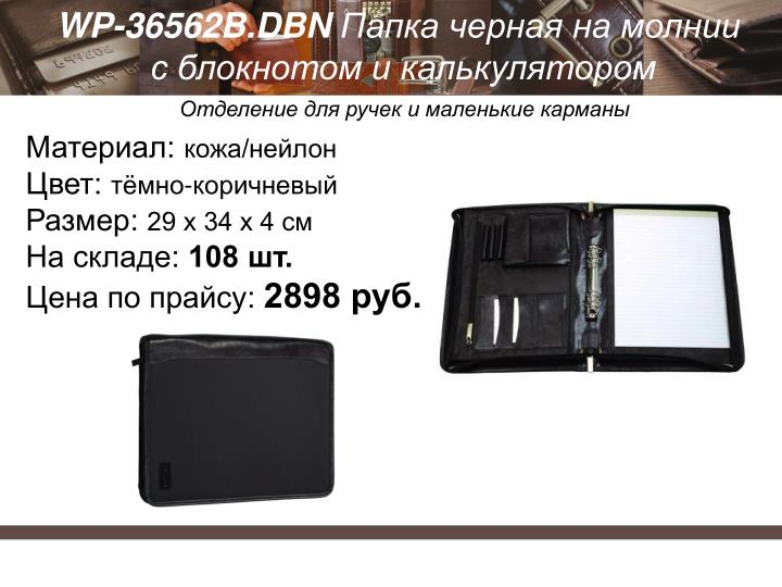 WP-36562B.DBN